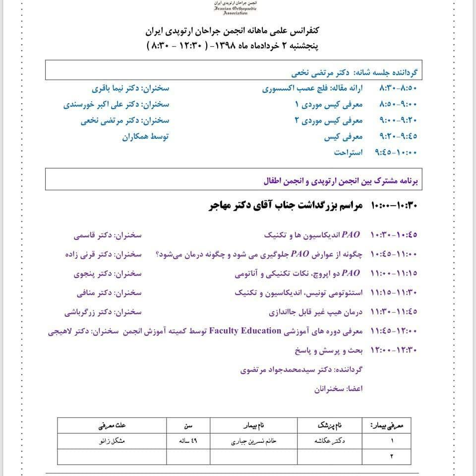 سخنرانی دکتر قاسمی در کنفرانس علمی ماهیانه انجمن جراحان ارتوپدی ایران در خرداد ماه  98