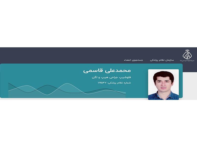 دکتر متخصص ارتوپد لگن در شیراز